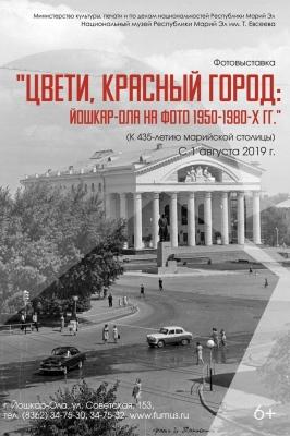 Цвети, Красный город: Йошкар-Ола на фото 1950–1980-х гг.