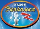 Магазин электротоваров «Экономка»
