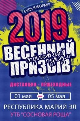 Весенний призыв — 2019
