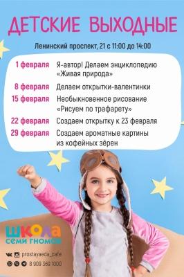 Детская программа