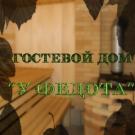 Гостевой дом «У Федота»