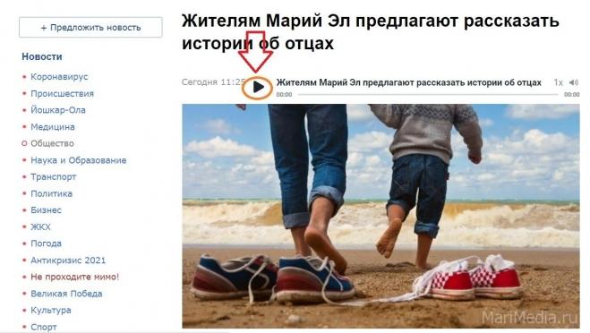 На портале MariMedia новости «заговорили»