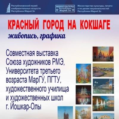 Красный город на Кокшаге