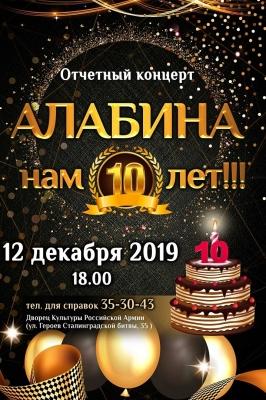 Отчетный концерт Алабина