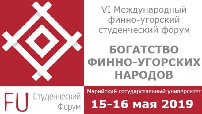 В МарГУ состоится VI Международный финно-угорский студенческий форум «Богатство финно-угорских народов»