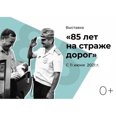 85 лет на страже дорог