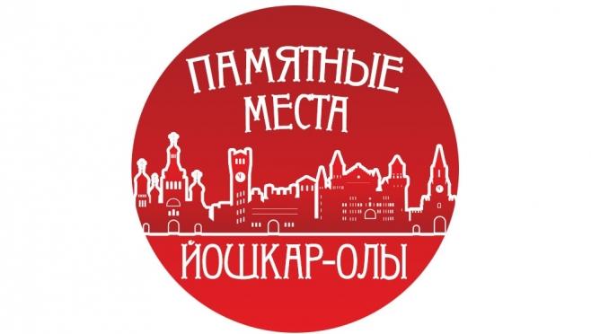 На сайте Marimedia.ru стартовал конкурс фотографий «Памятные места Йошкар-Олы»