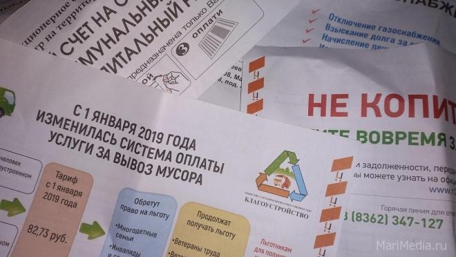 Депутаты предлагают ввести скидку на оплату услуг ЖКХ