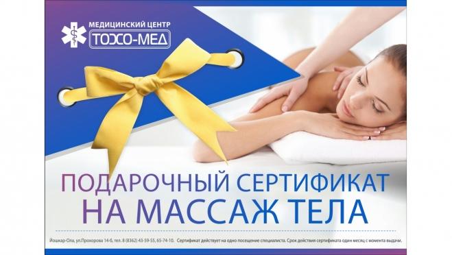 Подарочный сертификат на массаж тела