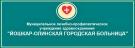 ГБУ РМЭ «Йошкар-Олинская городская больница»