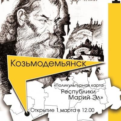 Про100. Козьмодемьянск