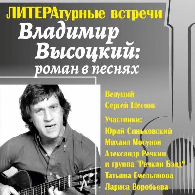 Владимир Высоцкий: в стихах и песнях