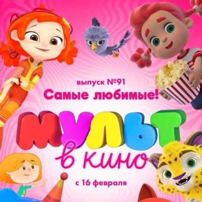 МУЛЬТ в кино. Выпуск №91. Самые любимые!