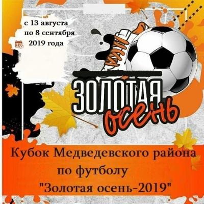 Золотая осень -2019
