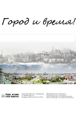 Город и время