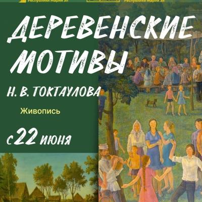Деревенские мотивы Н.В. Токтаулова