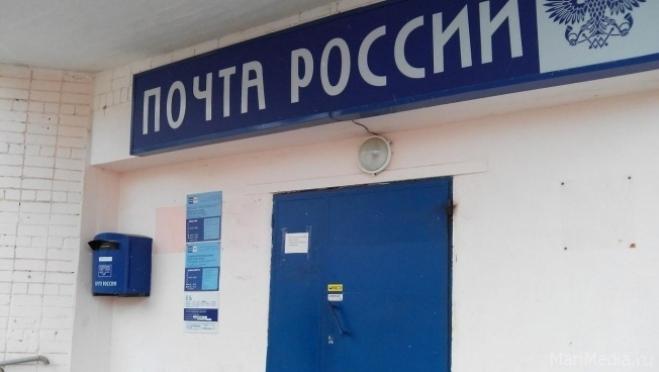 ОПС Йошкар-Олы 424031 временно изменит режим работы