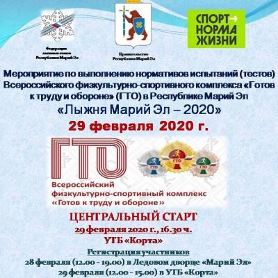 Лыжня Марий Эл - 2020