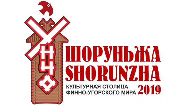 Передавать звание столицы Шоруньже прибыли делегации из Эстонии, Удмуртии и Коми