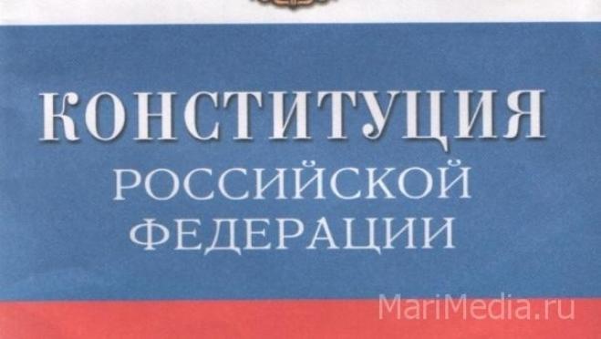 В России могут переписать Конституцию