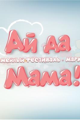 Ай да Мама!