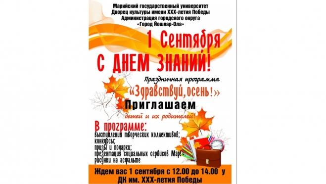 МарГУ приглашает на программу «Здравствуй, осень!»