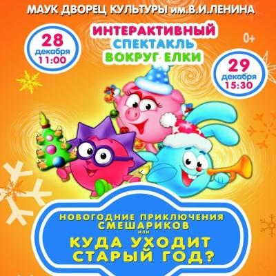 Новогоднее приключение Смешариков или куда уходит Старый год?