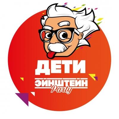 Эйнштейн PARTY дети
