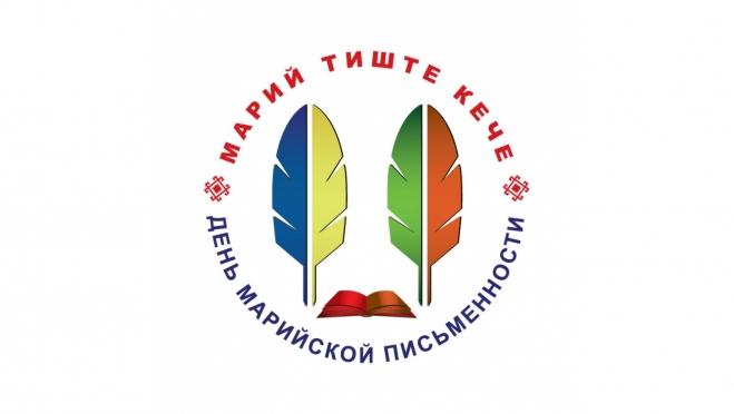 «Элнет», тамга и редкие книги — в Йошкар-Оле пройдет День марийской письменности
