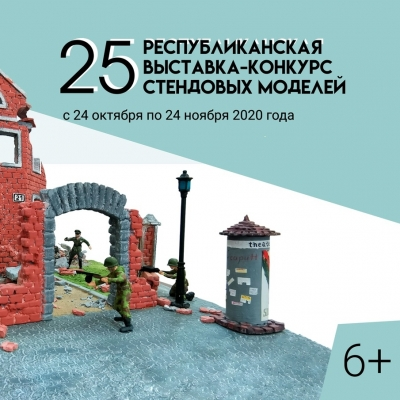 XXV Республиканская выставка-конкурс стендовых моделей