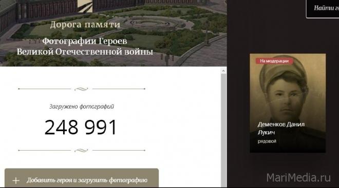 Минобороны РФ открыло на своём сайте раздел «Дорога памяти»