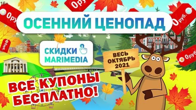Только в октябре – все купоны на сервисе «Скидки МариМедиа» за ноль рублей