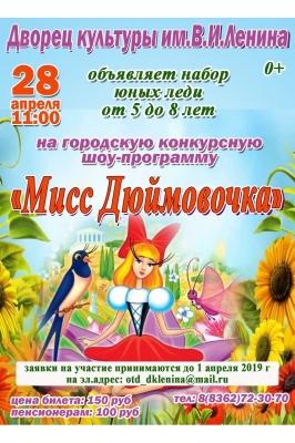 Мисс Дюймовочка - 2019
