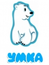 Зоогостиница, зоотовары, ветеринарная аптека «Умка»
