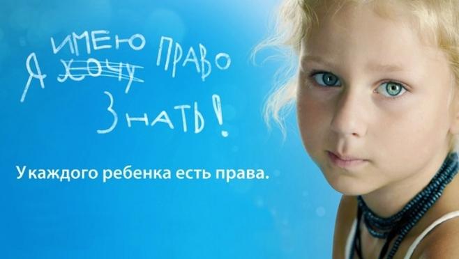 Проект «Компас прав ребенка: навигатор действий» привлёк более трёх тысяч участников