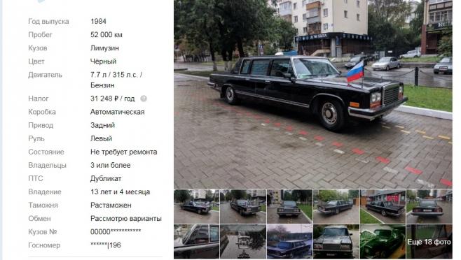 На одном из сайтов раритетный «ЗИЛ» продают за 37 миллионов рублей