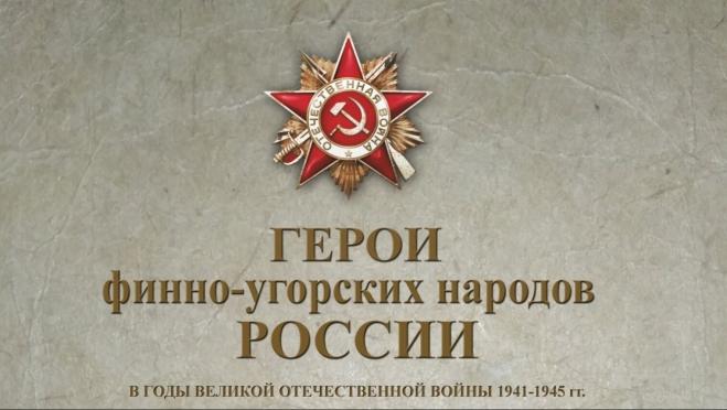 Заканчивается приём заявок на конкурс «Герои финно-угорских народов России в годы ВОВ»