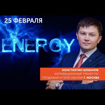 Energy. Продажи. Эффективная коммуникация