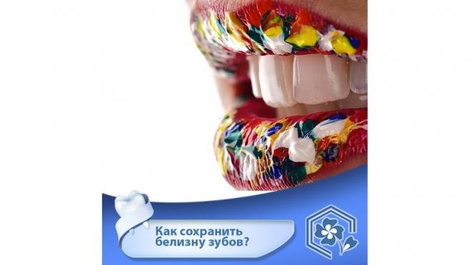 Как сохранить белизну зубов?
