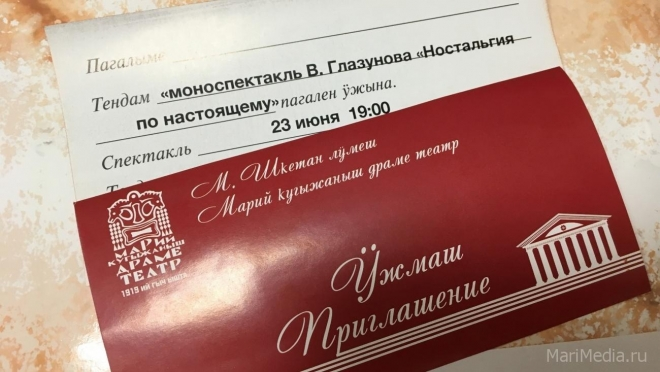 МариМедиа дарит билеты на моноспектакль «Ностальгия по настоящему»