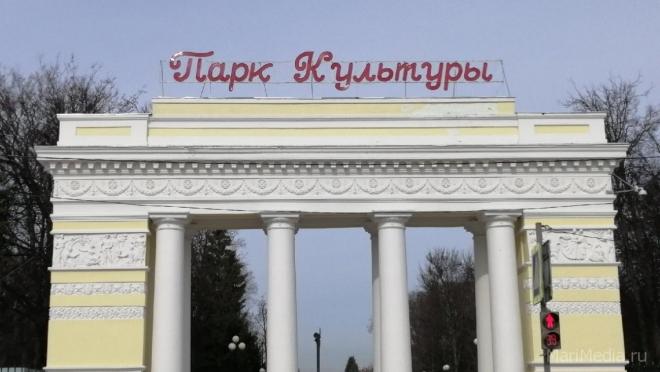 Сегодня в Парке культуры пройдёт семейный праздник с «Русским Радио»