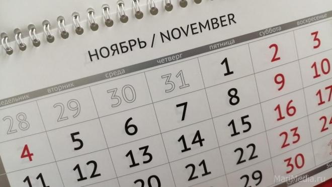 В ноябре жители Марий Эл будут отдыхать три дня