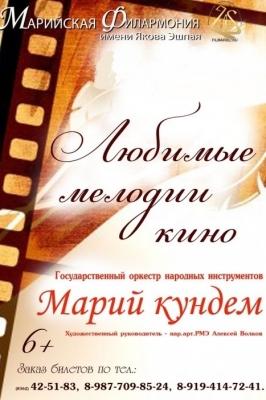 Любимые мелодии кино