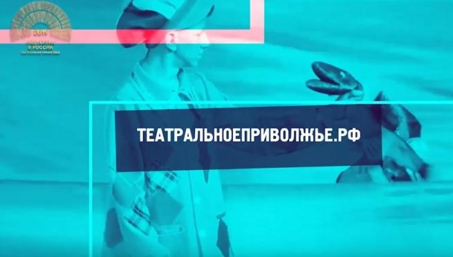 Лучший спектакль фестиваля «Театральное Приволжье» будет определён 30 ноября