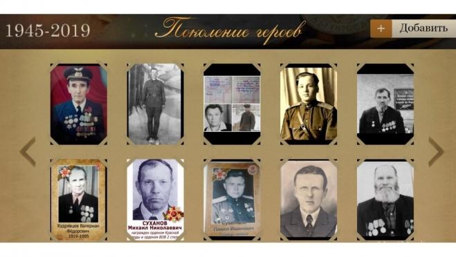 Проект сайта МариМедиа «Поколение героев» претендует на победу в конкурсе «Вместе медиа. Онлайн»