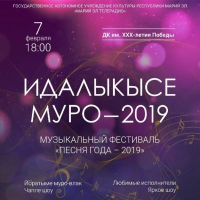 Идалыкысе муро - 2019