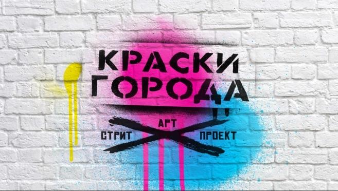В Йошкар-Оле стартует стрит-арт проект «Краски города»