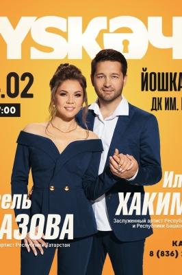 Гузель Уразова и Ильдара Хакимов