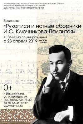 Рукописи и нотные сборники И.С. Ключникова-Палантая