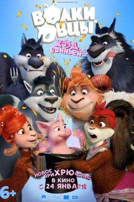 Волки и Овцы: Ход свиньей